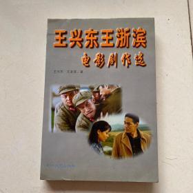 王兴东王浙滨电影剧作选 【王兴东签赠】