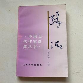 中国当代作家选集丛书:张洁(张洁签赠)