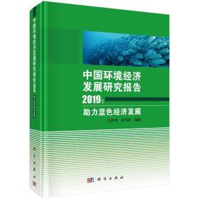 中国环境经济发展报告2019:助理蓝色经济发展