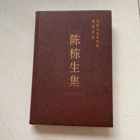 陈栋生集-中国社会科学院学者文选(陈栋生签赠)