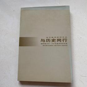 与历史同行:杨悦浦1994~1997年美术评论文选(美术评论家杨悦浦签赠)