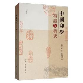 中国印学精读与析要