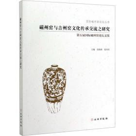 磁州窑与吉州窑文化传承交流之研究