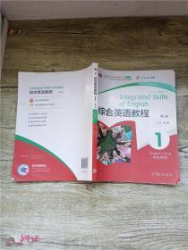 综合英语教程 1 第三版 学生用书【内有笔迹】