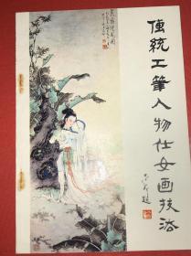 《传统工笔人物仕女画技法》(满三百可作赠送)
