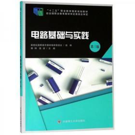 电路基础与实践(第3版十二五职业教育国家规划教材) 荆珂