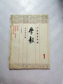 Q009096 广东教育学院学报社科版总53含大陆粤方言区与香港地区使用外来词之区别、中国古典喜剧略说等