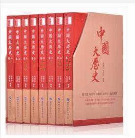 中国大历史全套8册