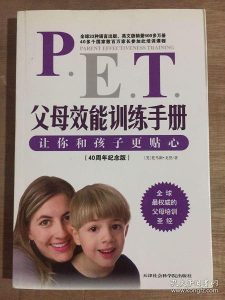 父母效能训练手册