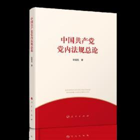 中国共产党党内法规总论
