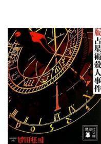 占星术杀人事件 改订完全版 日文原版 推理小说 占星术杀人事件 改订完全版 岛田庄司 讲谈社