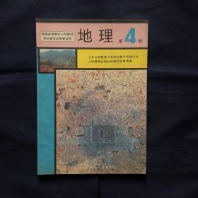 地理 第4册:九年义务教育三年制初级中学教科书 1994年4月第1版 1998年11月第5次印刷