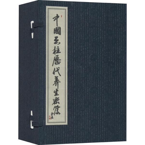 中国天柱历代养生秘笈