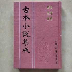 古本小说集成:跻云楼承运传《编号B63》