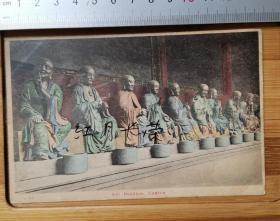 【收藏级】正宗古董老明信片  晚清时期   广东五百罗汉