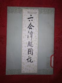 名家经典丨六合潭腿图说(1984年版)民国技击大师朱国福经典著作!详见描述和图片