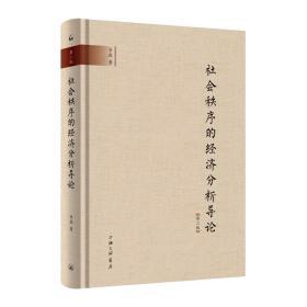 社会制序的经济分析导论(第二版)