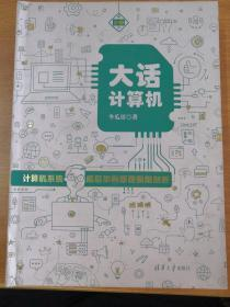 大话计算机:计算机系统底层架构原理极限剖析(第二卷单册出售)
