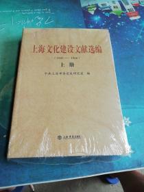 上海文化建设文献选编 : 1949~1966