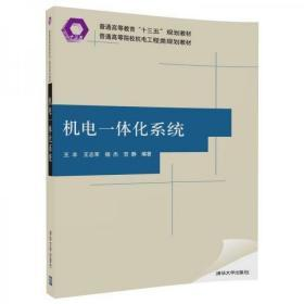 机电一体化系统 9787302486435 王丰 清华大学出版社