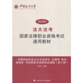 中国特色社会主义法治理论 法理学 宪法 法制史 司法制度与法律职业道德(第八册)
