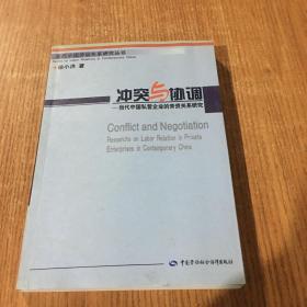 当代中国劳动关系研究丛书:冲突与协调-当代中国私营企业的劳动关系研究