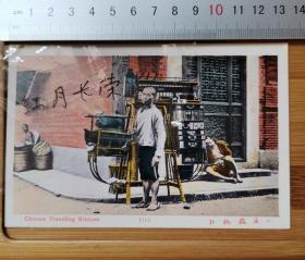 【古董级】正宗收藏级别老明信片  晚清时期   上海馄饨担 上海周聚康西书社印行