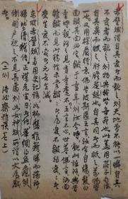 著名学者于安澜墨迹.浩然斋雅谈手稿.创作于1942年.民国老纸.著名学者收藏.尘封80年后独家首发.
