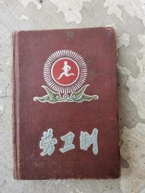 《劳卫制》日记本