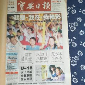 宝安日报 2006年6月(1-30日)