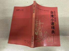 台湾小语精典