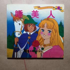 彩图世界经典童话故事6:睡美人