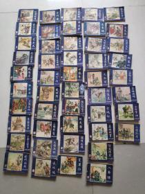 三国演义 连环画 48本全 包老包真 (有的是79年2版有的是79年3版,都是80年印刷)