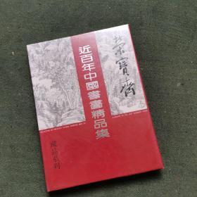 【未开封】荣宝斋近百年中国书画精品集