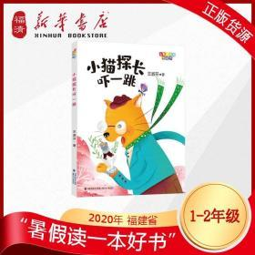 小猫探长吓一跳 2020年福建省暑假读一本好书 新华书店正品