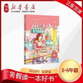风的香水铺——童话星工坊 2020年福建省暑假读一本好书