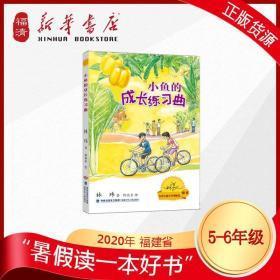 小鱼的成长练习曲 2020年福建省暑假读一本好书 新华书店正版