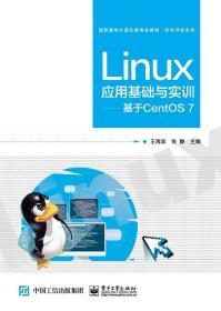Linux应用基础与实训——基于CentOS 7