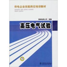 高压电气试验(供电企业技能岗位培训教材) 贵州电网公司 9787512322455 中国电力出版社 正版图书