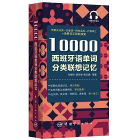 10000西班牙语 词分类联想记忆孙晓彤中国宇航出版社978751591714