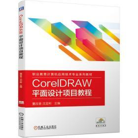 CorelDRAW平面设计项目教程