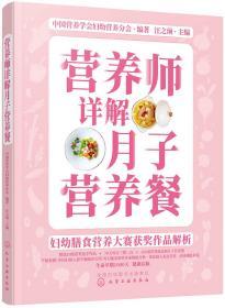 妇幼膳食营养大赛获奖作品解析//营养师详解月子营养餐