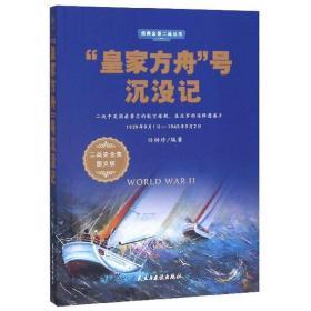 """经典全景二战丛书:""""皇家方舟""""号沉没记"""