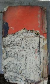 清木刻-广玉匣记(12.6X20.2X1.2cm)