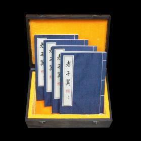 《老子翼》(木盒宣纸线装四册)