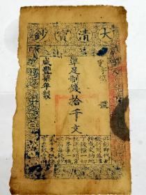 大清宝钞咸丰七年( 拾千文)