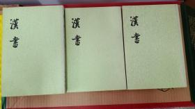 汉书 (1-12册,缺4、5,10册合售) 未阅