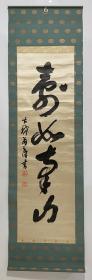 日本回流字画 原装旧裱  632   板绫书法