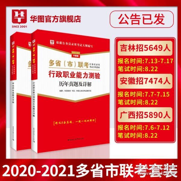 华图·2014天津市公务员录用考试专用教材:申论历年真题及华图名师详解(最新版)