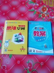 《思维空间》,《思维空间教案》:教师专用书<5年级语文上册>。两本合售